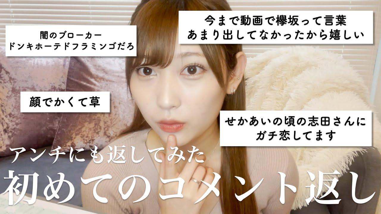 愛佳 youtuber 志田 アバンティーズそらの彼女は志田愛佳で通い愛!YouTubeで暴露?
