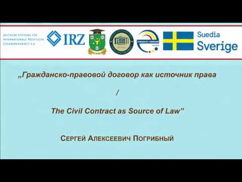 С. А. Погрибный — Гражданско-правовой договор как источник права