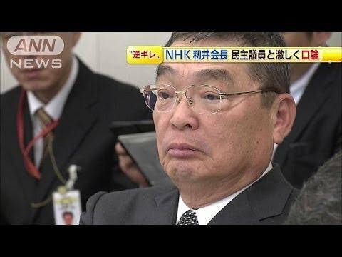 NHK籾井会長 質問した民主党議員に激しく反論も(14/03/20)