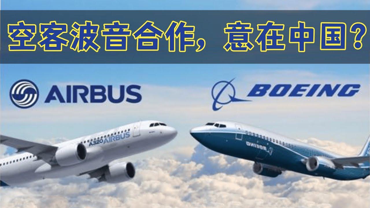 打了17年官司的波音与空客和解,背后却剑指中国航空工业。