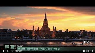 曼谷《四季水岸香榭》盡享湄南河畔的極致奢華,就在大師房屋!! 明潮時尚#148