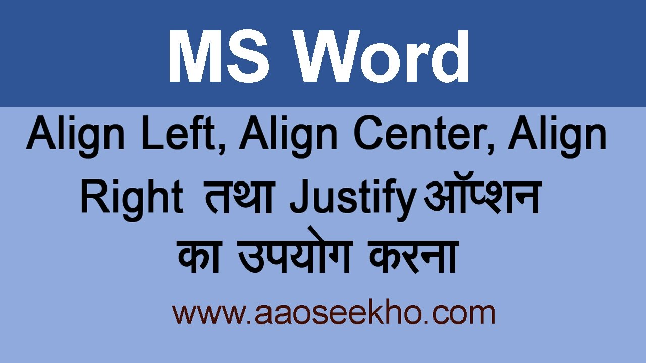Justify means in hindi