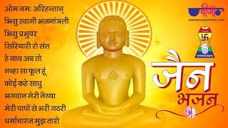 Jain Bhajan   Jai Jinendra Parshwanath Stavan Bhajan   Jain Dharm