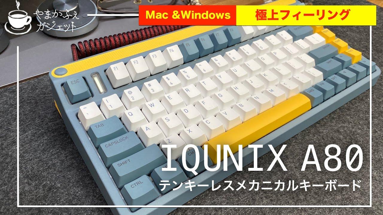 【IQUNIX A80】【セール中ですよ!】打鍵感最高で見た目もかわいい!テンキーレスメカニカルキーボード:最後にぶっちゃけます!【レビュ=】