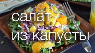 Салат из капусты с мандаринами #Рецепты SMARTKoK