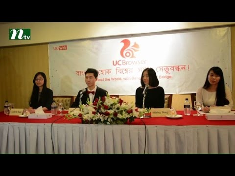 UC Browser Now With Bangla Interface   News & Current Affairs