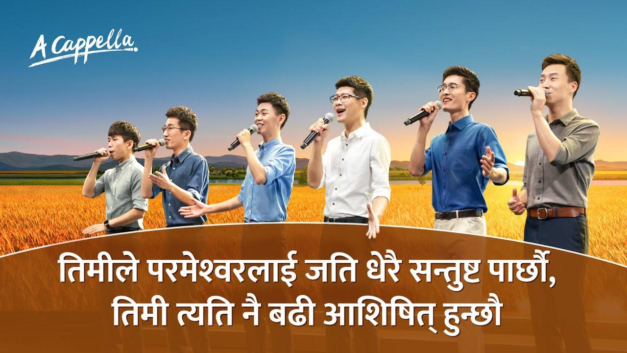 Christian Song   तिमीले परमेश्वरलाई जति धेरै सन्तुष्ट पार्छौ, तिमी त्यति नै बढी आशिषित् हुन्छौ