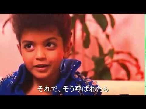 子供ブルーノマーズの貴重なインタビュー(字幕つき)