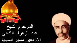 خطبة الإمام زين العابدين عليه السلام في مجلس يزيد وزيارة الأربعين- المرحوم الكعبي