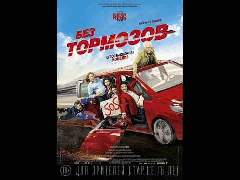 Фильм Без тормозов 2016 в HD качестве Трейлер