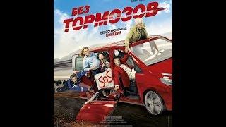 Без тормозов комедия (фильм 2017)