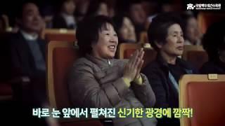 [국립백두대간수목원] 문화가 있는 날 _신진욱 마술사