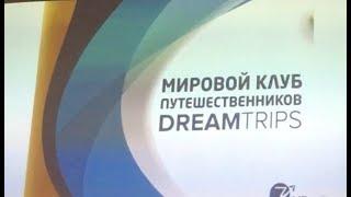 Презентация закрытого клуба DreamTrips / StreStory