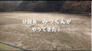 分館長 みっくんがやってきた 〜西ケ方運動会 準備〜 The athletic festival prepared by Mitsuo