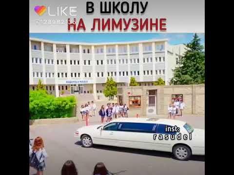 в школу  на  лимузине