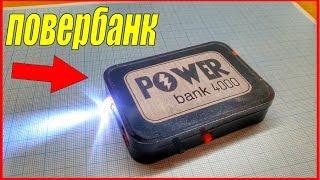 Как сделать Power Bank своими руками/How to make a power bank do it yourself