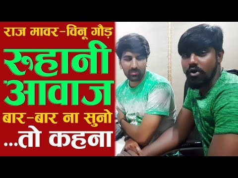 अगर इनको गाते हुये नहीं सुना तो..क्या सुना   Raj Mawar   Vinu Gour   VRaj Bandhu   Haryanvi Song