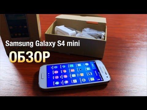 Galaxy S4 Mini Обзор