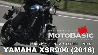 XSR900 (ヤマハ/2016) バイク試乗インプレ・レビュー YAMAHA XSR900 (2016) TEST RIDE & REVIEW