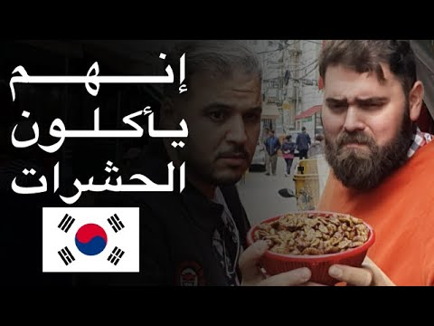 مغامرة أكل الشوارع في كوريا الجنوبية 🇰🇷 سيؤول