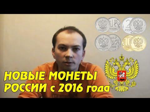 НОВЫЕ МОНЕТЫ РОССИИ с 2016 года