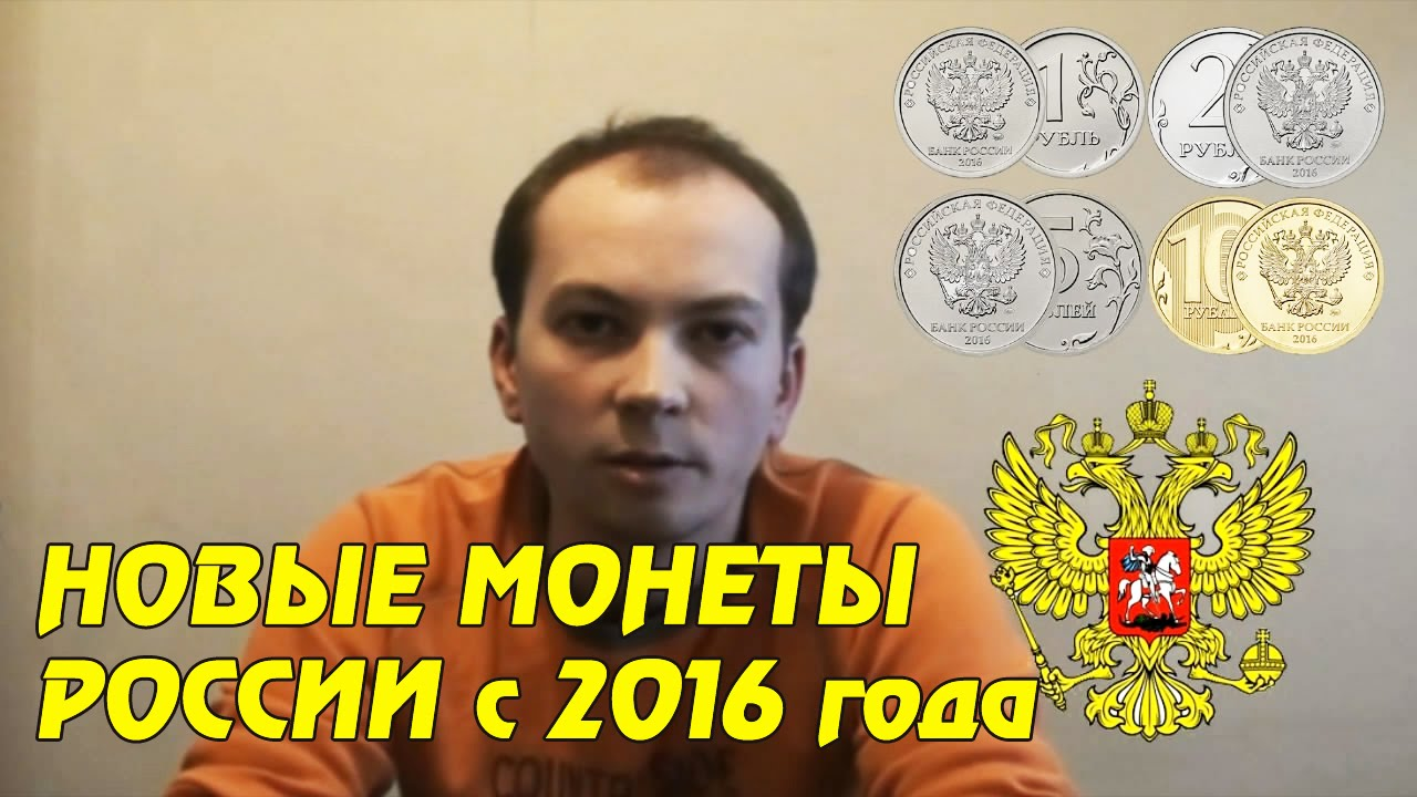 новые монеты 2016 года в россии фото