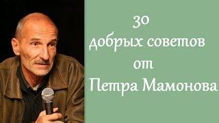 30 добрых советов от Петра Мамонова