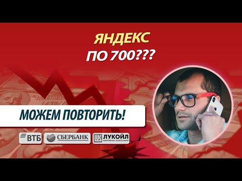 Яндекс по 700 рублей. Прогноз по доллару. Ключевые уровни по акциям на московской бирже