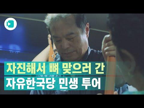 민심 들으러 갔다 뼈 맞은 자유한국당/비디오머그