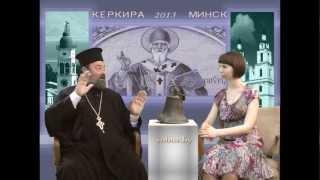 Святитель СПИРИДОН, православие в Греции и духовный опыт.Часть.3