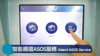Alfred 智能櫃 ASOS 退件教學 Smart Locker ASOS Returns Tutorial