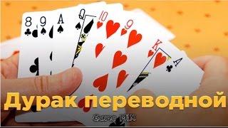 Правила игры Дурак переводной, обзор игры в карты три игрока, рвём противников на части