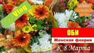 ОБИ: Женская феерия цветов и букетов к 8 Марта.