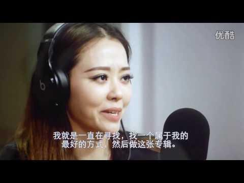 (專訪) 張靚穎接受Beats 1電台DJ專訪(Jane Zhang's interview with Zane Lowe)(簡體中文字幕) (2016/11/16)