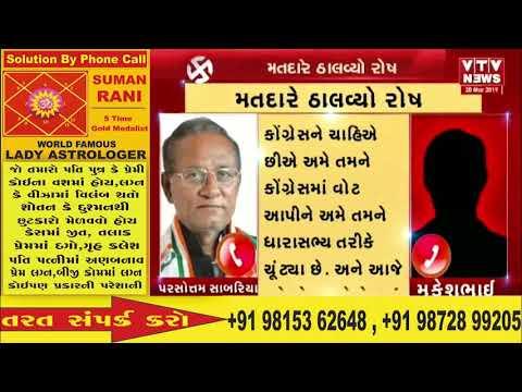 BJP ના નેતા  #PurushottamSabariya ની ઓડિયો ક્લીપ વાયરલ | Vtv News
