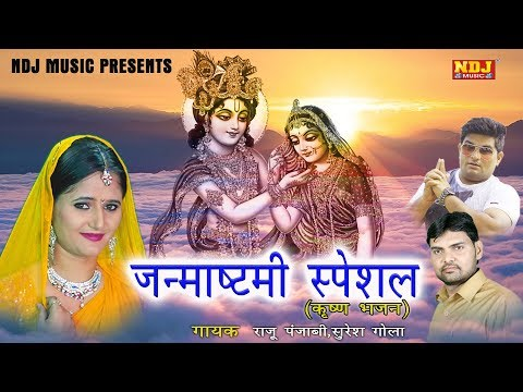 New DJ Song 2017 # मोहनराम का खीर चूरमा # Jaji K_ Anjali Raghav_Raju Punjabi # कृष्ण जी स्पेशल भजन
