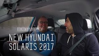 Стиллавин и Вахидов отвечают на вопросы о NEW HYUNDAI SOLARIS 2017 смотреть