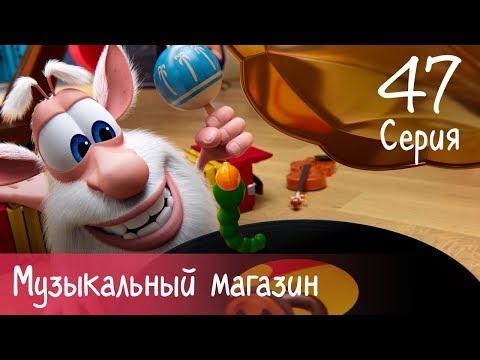 Буба - Музыкальный магазин - 47 серия - Мультфильм для детей