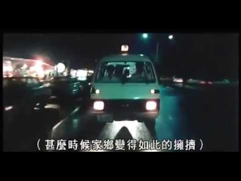 搭錯車 Papa, Can You Hear Me Sing? Taiwan, 1983