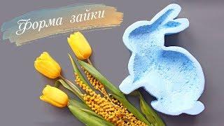 ФОРМА ЗАЙЧИКА для ЦВЕТОВ своими руками | Оригинальная коробка для цветов
