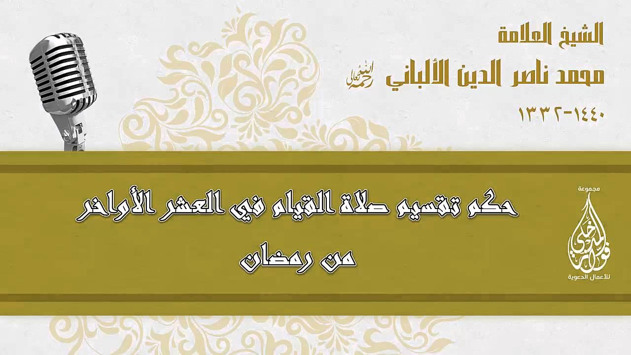 حكم تقسيم صلاة القيام في العشر الأواخر من رمضان الشيخ الألباني Youtube