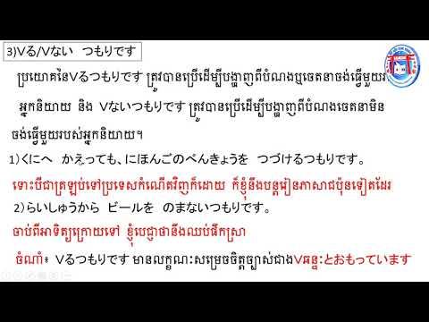 みんなの日本語初級Ⅱ 第31課の文法/Grammar Lesson31/វេយ្យាករណ៍មេរៀនទី៣១