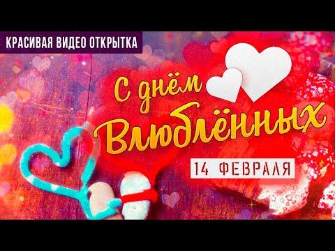 Поздравление с днём влюблённых 14 февраля   Музыкальная открытка