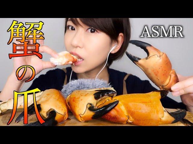 【ASMR】カニの爪の身を食べる音