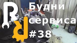 Будни сервиса 38 Посторонние шумы