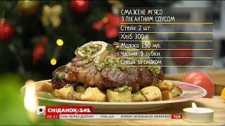Смажене м'ясо із пікантним соусом - рецепти Сенічкіна