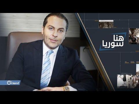 سامر فوز.. كيف انتقل من مجرم مطلوب للعدالة إلى وجه اقتصادي لامع لعائلة الأسد - #هنا_سوريا  - 16:54-2018 / 11 / 15