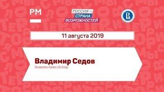 Диалог на равных с Владимиром Седовым