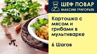 Картошка с мясом и грибами в мультиварке . Рецепт от шеф повара Максима Григорьева