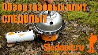 Обзор газовых походных плит СЛЕДОПЫТ